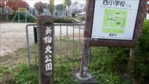 新稲北公園