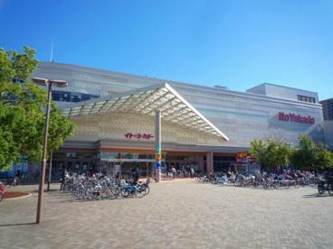 イトーヨーカ堂 川崎店の画像1