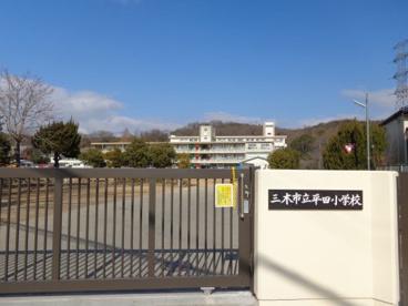 三木市立平田小学校の画像1