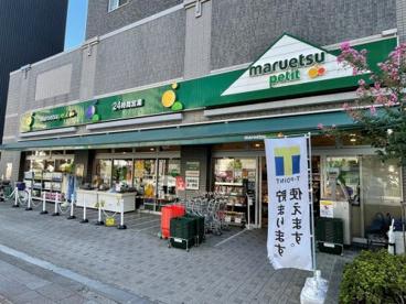 マルエツ プチ両国緑一丁目店の画像1