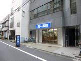 第一薬局 東駒形店