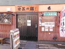 安芸の膳【焼肉 錦糸町】