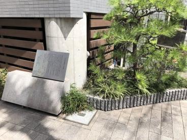 幕府御用宿「釜屋」跡の画像1