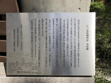 幕府御用宿「釜屋」跡の画像2