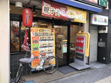 なか卯 笹塚店の画像1