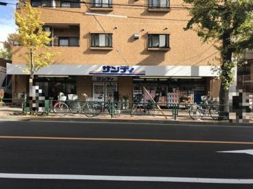 サンディ 幡ヶ谷店の画像1