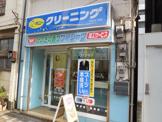ポニークリーニング 蛎殻町店