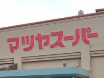 マツヤスーパー 大塚店