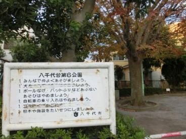 八千代台第6公園の画像1