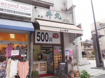 丼丸 門前仲町富岡八幡宮店の画像1
