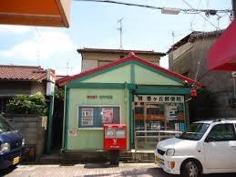 堺香ヶ丘郵便局の画像1