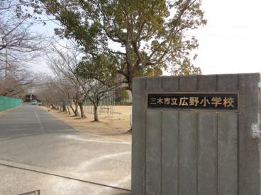 三木市立 広野小学校の画像1