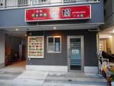 中国料理 宝園