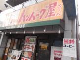 加真呂 錦糸町店