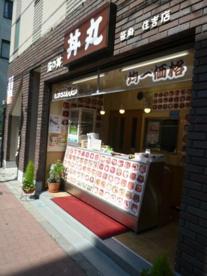 丼丸 住吉店の画像1