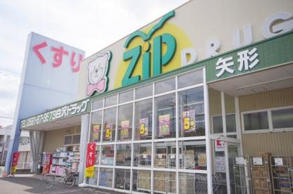ジップドラッグ 白沢矢形店の画像1