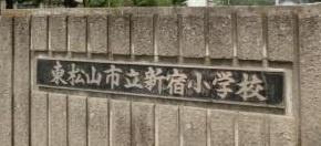 東松山市立新宿小学校の画像1