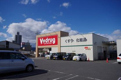 V・drug 瀬戸菱野店の画像1