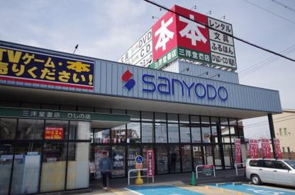 三洋堂書店 ひしの店の画像1
