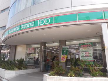 ローソンストア100 江東牡丹一丁目店の画像1