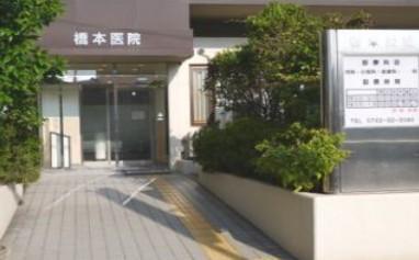 橋本医院の画像1