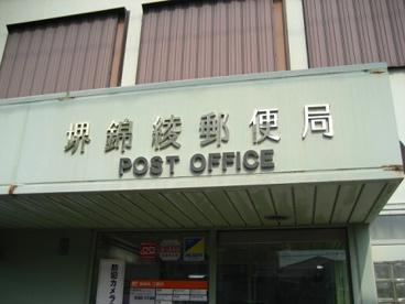 堺錦綾郵便局の画像1