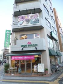 モスバーガー久米川北口店の画像1