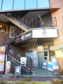 ポポラマーマ久米川店の画像1