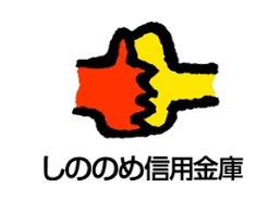 しののめ信用金庫 前橋南支店の画像1