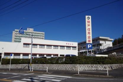 瀬戸信用金庫 菱野支店の画像1