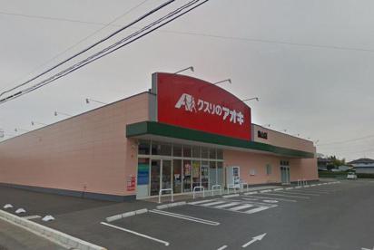 クスリのアオキ鳥山店の画像1