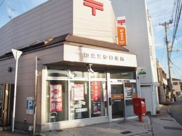 和泉箕形郵便局の画像1