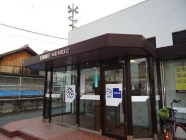(株)紀陽銀行 和泉寺田支店の画像1