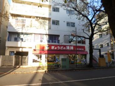 餃子の満州の画像1