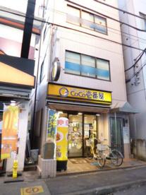 COCO壱番屋西武久米川駅前店の画像1