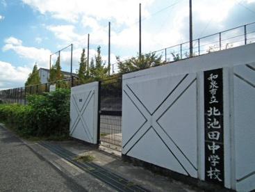 北池田中学校の画像1