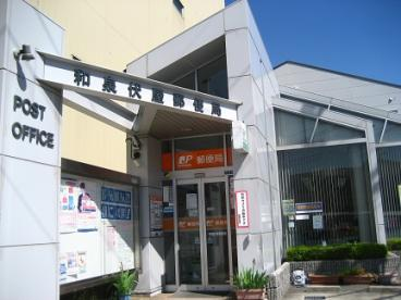 和泉伏屋郵便局の画像1