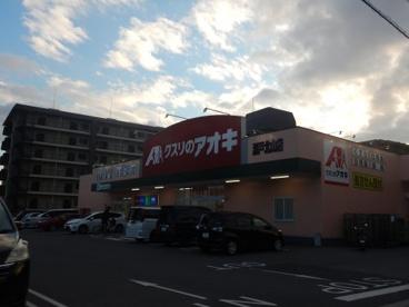 クスリのアオキ 瀬戸北山店の画像1