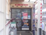 辻たばこ店
