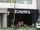 サンマルクカフェ 人形町店