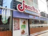 ジョナサン 水天宮駅前店