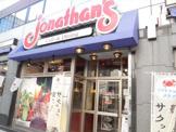 ジョナサン 日本橋浜町店