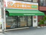 ひまり薬局菊川店