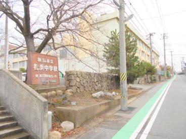 新潟市立松浜中学校の画像1