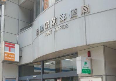 目黒駅前郵便局の画像1