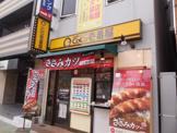 CoCo壱番屋 錦糸町店