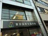 東京国際知識学院