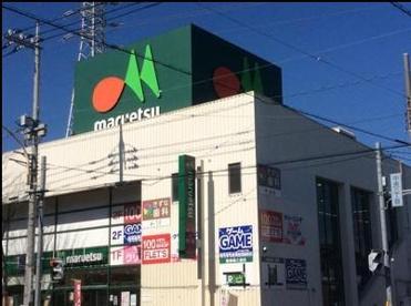 マルエツ 八潮店の画像1