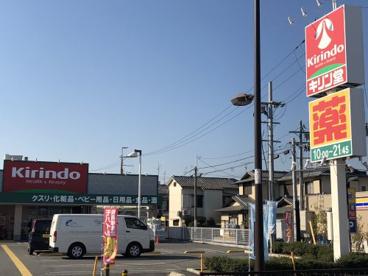 キリン堂 柳川店の画像1