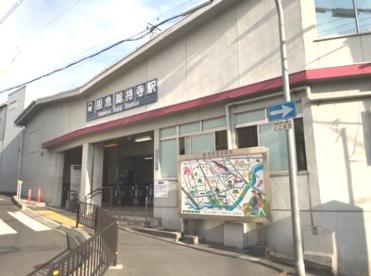 総持寺駅の画像1